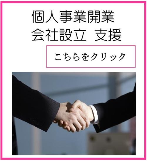 個人事業開業・会社設立支援についてのサービス案内です。